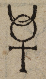 John Dee's modified glyph from the Monas Heiroglyphica